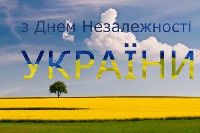 День независимости украины