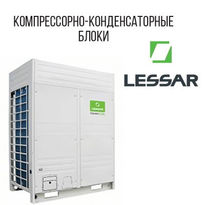 Компресорно-конденсаторный блок Lessar1