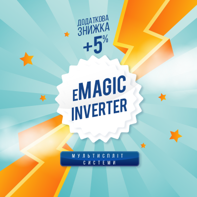 e Magic Invertor скидка
